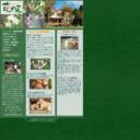 菊池高原 ペンション 花の木