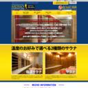 東京 カプセルホテル サウナ みづほ