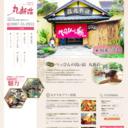 日南市 北郷町の温泉 丸新荘 公式サイト