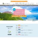 長崎観光/旅行ポータルサイト■ながさき旅ネット