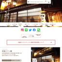 京都町家旅館・ホステル なごみの輪