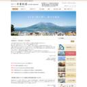 鹿児島市 温泉ホテル 中原別荘