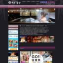 武雄温泉 国際観光旅館 なかます