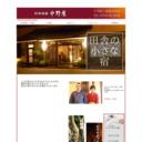 東白川村 料理旅館 中野屋
