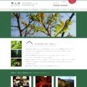 青梅市・御岳山の旅館 南山荘【公式サイト】