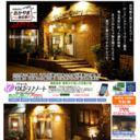 湯原温泉 プチホテルゆばらリゾート【公式サイト】