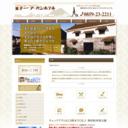 鳥取県米子市 米子ニューアーバンホテル