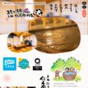 富山県 風呂 旅館 海の幸山の幸/仁右衛門家