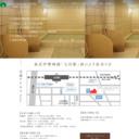 太田市 太田グランドホテル