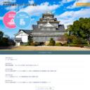 岡山市の観光・コンベンションガイド
