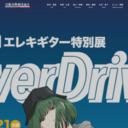 川根本町まちづくり観光協会