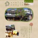 松本市 尾上の湯旅館