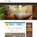 岳温泉 あだたらの宿 扇やホームページ