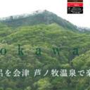 会津 芦ノ牧温泉 大川荘