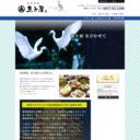 浜村温泉 魚と屋