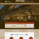 【公式サイト】 越後のお宿 いなもと