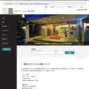 ホテルパレス名古屋