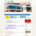 パークイン高崎 公式サイト