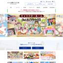 三重県 ホテル 志摩スペイン村〜オフィシャルサイト