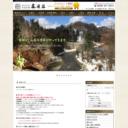 新潟の温泉旅館 嵐渓荘