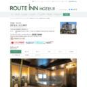 ホテルルートイン松江/島根県