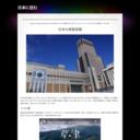 『佐賀ワシントンホテルプラザ』公式サイト