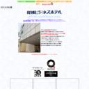 富山市 桜橋ビジネスホテル