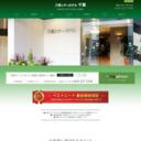千葉県千葉市 三恵シティホテル千葉 公式HP