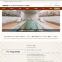 上野 カプセルホテル&サウナ北欧