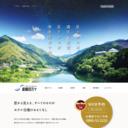 ホテル星羅四万十 公式ホームページ