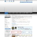 【徳島駅より徒歩7分】ホテル千秋閣 (公式サイト)