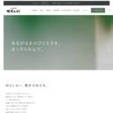 嬉野温泉 旅館 椎葉山荘