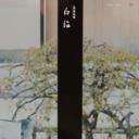 京都市 料理旅館 白梅