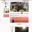 吉岡温泉 新生館