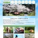 益田市 みと自然の森