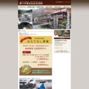 森吉湯の沢 杣温泉旅館