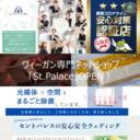 鳥取県 <公式HP>ホテルセントパレス倉吉
