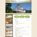 会津若松市 ホテルタカコー