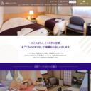 高崎アーバンホテル オフィシャルホームページ