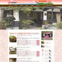 宮崎の温泉旅館【高屋温泉】(宮崎市近郊)
