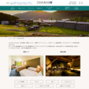 斑尾東急リゾート ホテルタングラム