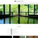 南阿蘇 垂玉温泉 山口旅館 公式ホームページ