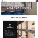 大津市 カレンダーホテル