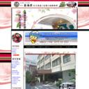 白子温泉リゾーンの宿 ホテル 東海荘