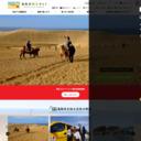 鳥取市観光協会