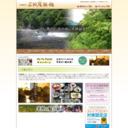 老神温泉 上田屋旅館
