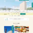 【公式サイト】ホテル アービック鹿児島