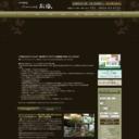 【公式HP】嬉野温泉 花とおもてなしの宿 松園
