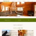 ウルベビレッジ | 軽井沢に宿泊するなら貸別荘
