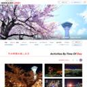 北海道ぐるり旅 - 北海道公式観光情報サイト